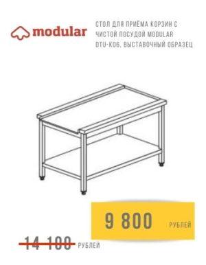 Стол для приёма корзин с чистой посудой MODULAR DTU-K06, выставочный образец