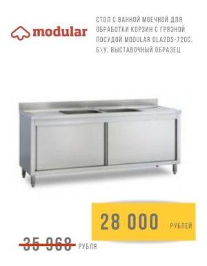 Стол с ванной моечной для обработки корзин с грязной посудой MODULAR DLA2DS-720C, бу, выставочный образец