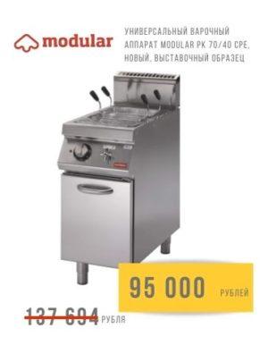 Универсальный варочный аппарат MODULAR PK 7040 CPE, новый, выставочный образец