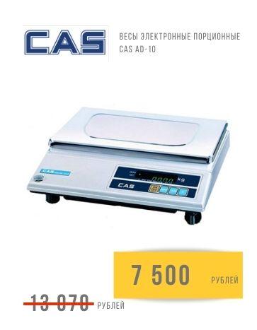 Весы электронные порционные CAS AD-10