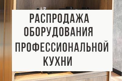 Тотальная распродажа оборудования профессиональной кухни в PROFITEX 400x400