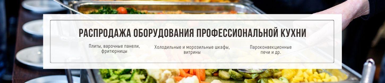 Тотальная распродажа оборудования профессиональной кухни в PROFITEX